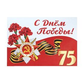 Наклейка 'С Днём Победы!' Ош