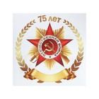 """Наклейка """"Отечественная война"""""""