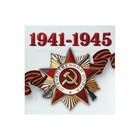 """Наклейка """"Отечественная война"""" орден, георгиевская лента"""