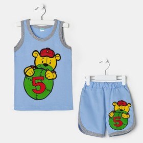 Комплект для мальчика (майка, шорты) Ball, цвет голубой, рост 80-86 см Ош