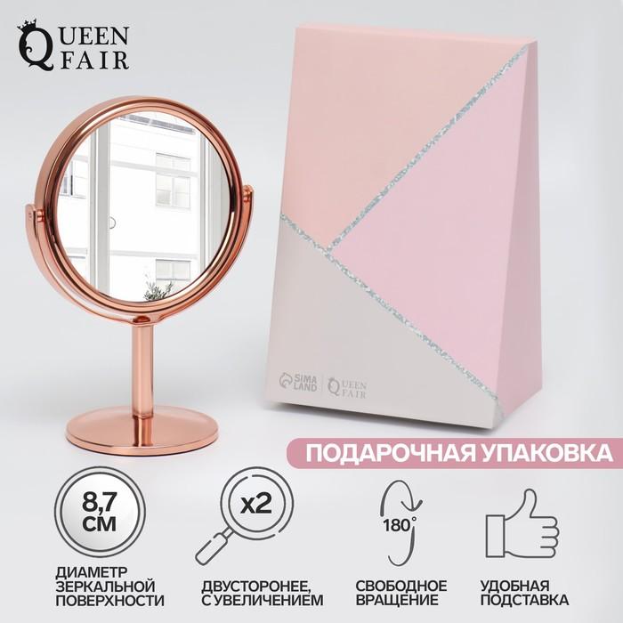 Зеркало в подарочной упаковке, двустороннее, с увеличением, d зеркальной поверхности 8,7 см, цвет золотой