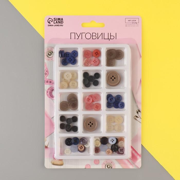 Пуговицы, 140 шт, МИКС цветов и размеров