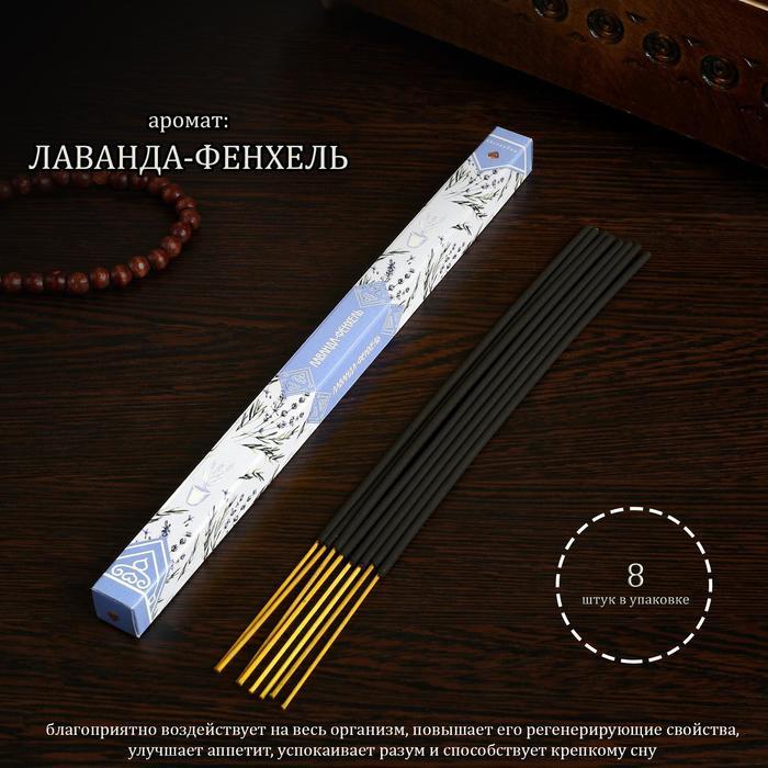 Благовония Лаванда-фенхель, 8 палочек в упаковке, четырёхгранник