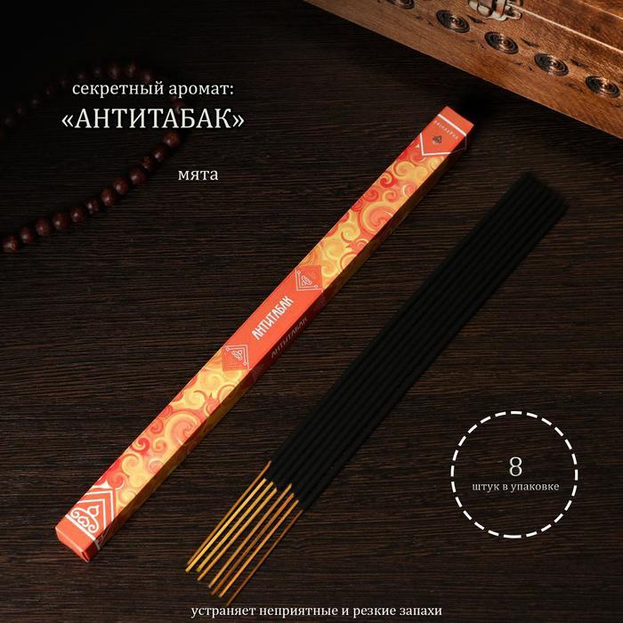 Благовония Антитабак, 8 палочек в упаковке, четырёхгранник