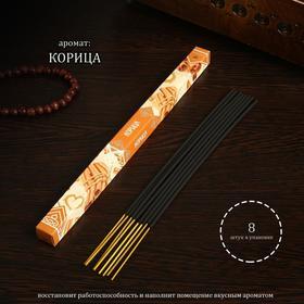 Благовония 'Корица', 8 палочек в упаковке, четырёхгранник Ош