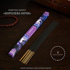 Благовония 'Королева ночи', 8 палочек в упаковке, четырёхгранник Ош