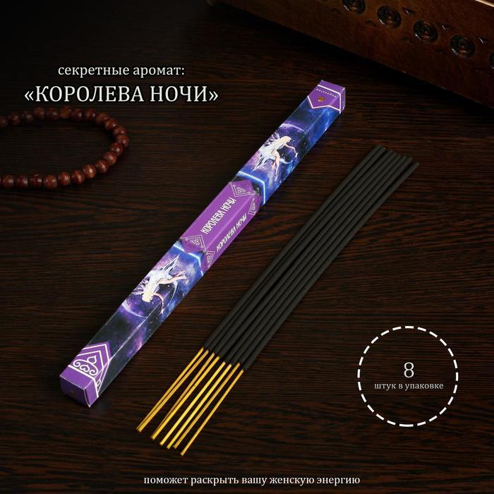 Благовония Королева ночи, 8 палочек в упаковке, четырёхгранник