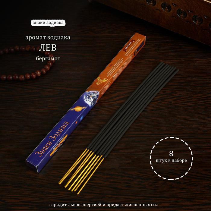 """Благовония """"ЛЕВ – бергамот"""", 8 палочек в упаковке, четырёхгранник"""
