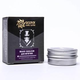 Мыло -Бальзам для мужчин «Бизорюк» Комфортное бритье, 15 мл
