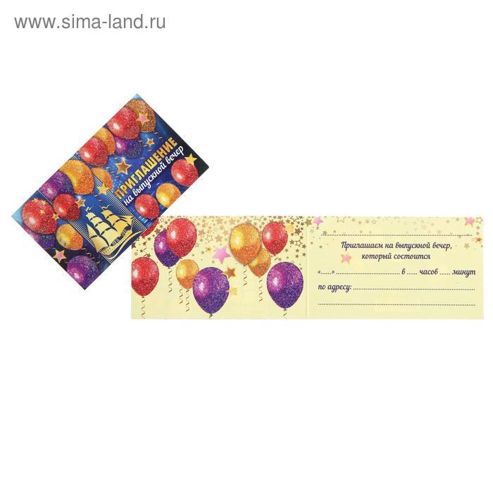 """Приглашение """"На выпускной вечер"""" глиттер, воздушные шары, парусник"""