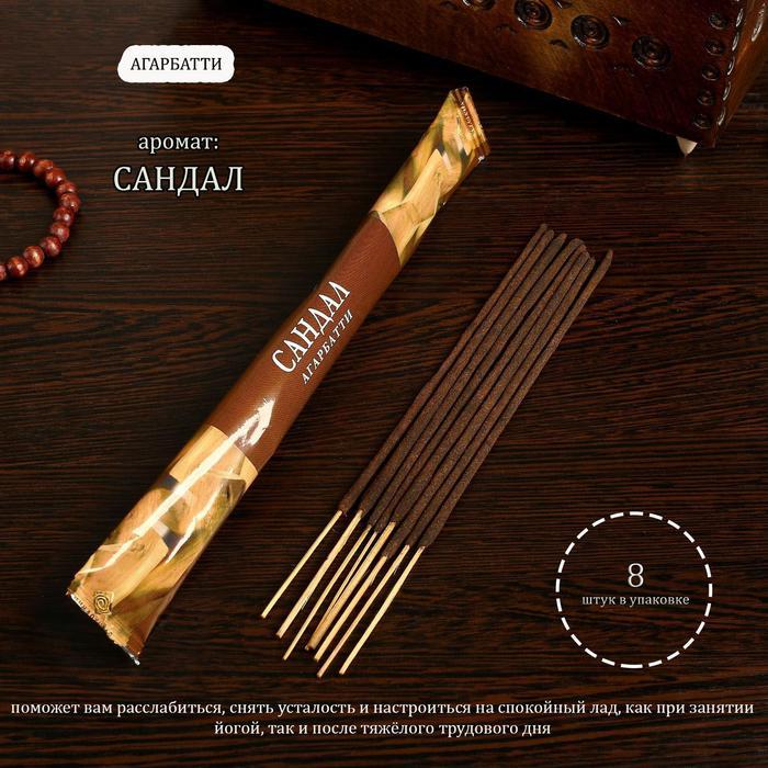 Благовония Сандал, 8 палочек в мягкой упаковке