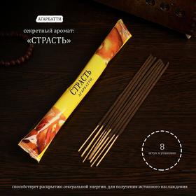 Благовония 'Страсть', 8 палочек в мягкой упаковке Ош