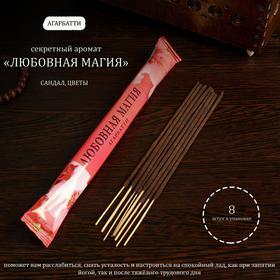 Благовония 'Любовная магия', 8 палочек в мягкой упаковке Ош