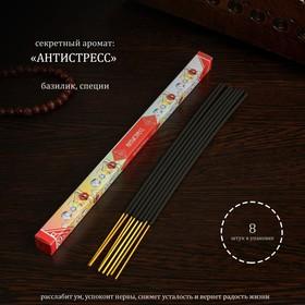 Благовония 'Антистресс', 8 палочек в упаковке, четырёхгранник Ош