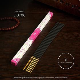 Благовония 'Лотос', 8 палочек в упаковке, четырёхгранник Ош
