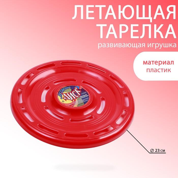 Летающая тарелка фрисби , микс , d-23 см
