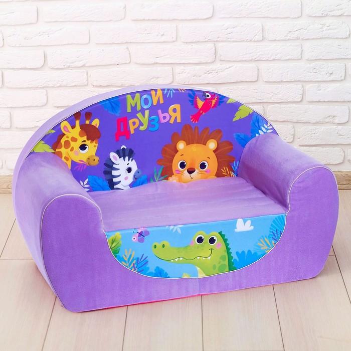 Мягкая игрушка-диван Звери