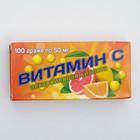 Аскорбиновая кислота  драже № 100  (коробка) БАД