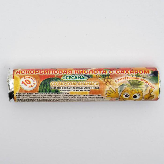 Аскорбиновая кислота с сахаром Сесана, со вкусом ананаса, 10 штук по 2,9 г