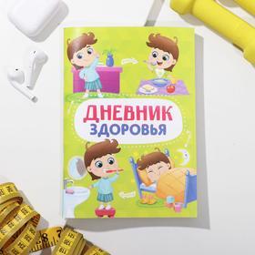 Дневник здоровья 'Детский', 14,8х21 см Ош
