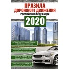 Правила дорожного движения Российской Федерации на 1 марта 2020 года, 64 стр.