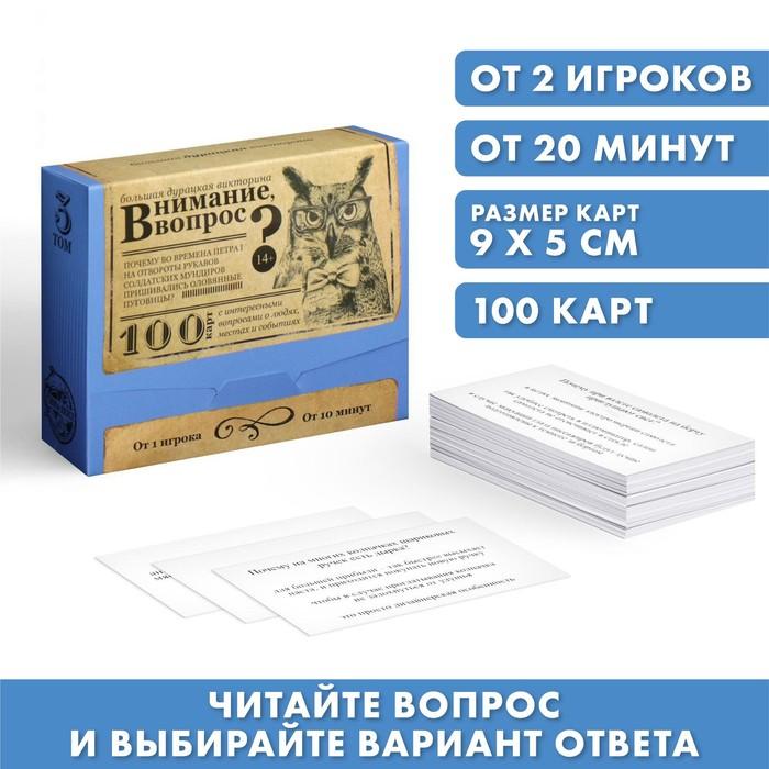Большая дурацкая викторина «Внимание, вопрос!», 100 карт