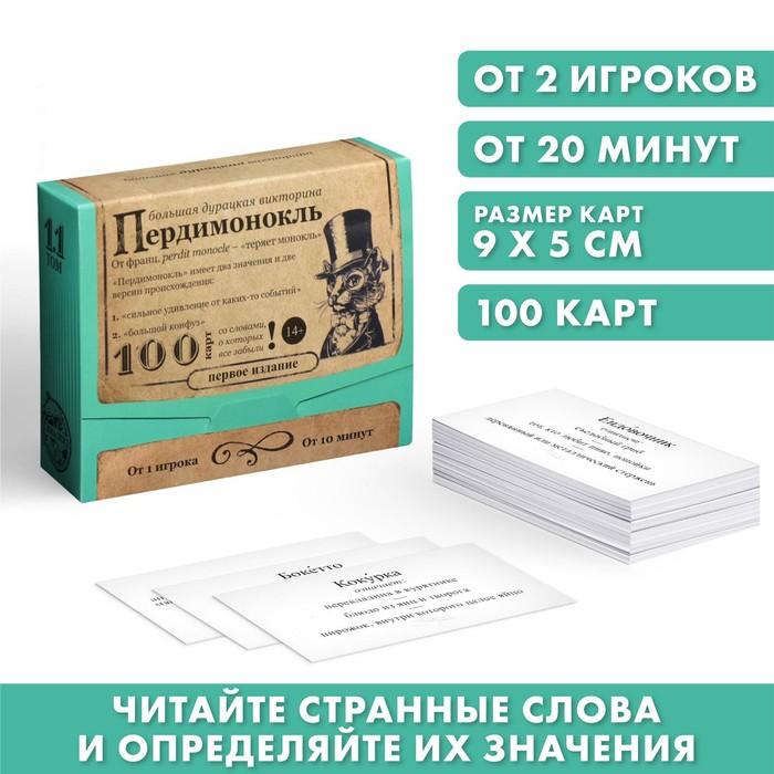 Большая дурацкая викторина «Пердимонокль», 100 карт