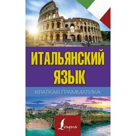 Краткая грамматика итальянского языка. Матвеев С.А. Ош