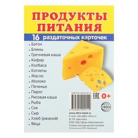 """Карточки обучающие """"Продукты питания"""" 16 шт., 6,3 х 8,7 см"""