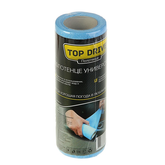 Полотенца бумажные голубые для автомобиля, 22 × 20, d=75 мм, 1 рулон, 40 листов