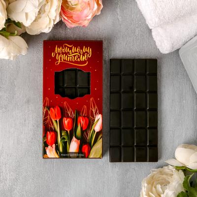"""Мыло-шоколад """"Самому любимому учителю"""""""