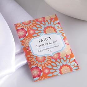 """Саше ароматическое """"Fancy"""", свежее бельё, вес 7 г, размер 7×10.5 см"""