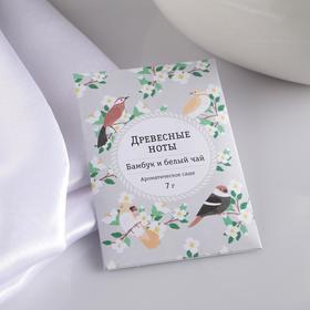 Саше ароматическое 'Древесные ноты', бамбук и белый чай, вес 7 г, размер 7×10.5 см Ош