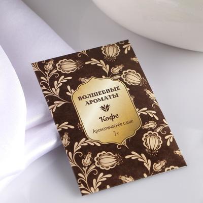 """Саше ароматическое """"Волшебные ароматы"""", кофе, вес 7 г, размер 7×10.5 см - Фото 1"""