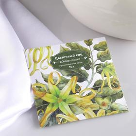 """Саше ароматическое """"Цветочный сад"""", иланг-иланг, вес 10 г, размер 10×10.5 см"""