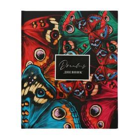 Дневник в твёрдой обложке, 5-11 классы, Calligrata «Бабочки. Мечты», глянцевая ламинация, 48 листов Ош
