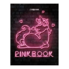 Дневник для 5-11 классов «Неон. Пинкбук», твёрдая обложка, глянцевая ламинация, 48 листов Ош