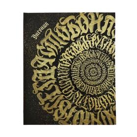 Дневник школьный, 5-11 класс «Золотая мандала на чёрном», твёрдая обложка, глянцевая ламинация, 48 листов Ош