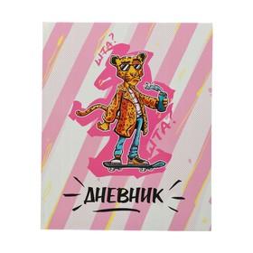 Дневник в твёрдой обложке, 5-11 классы, Calligrata «Леопард», глянцевая ламинация, 48 листов Ош