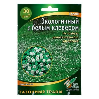 """Семена Газонная трава """"С белым клевером"""",  30 г"""