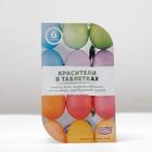 Смеси для окрашивания пищевых продуктов в таблетках (6 цветов)