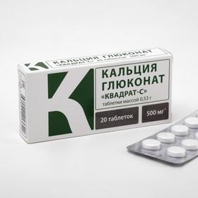 Кальция глюконат 530 мг, 20 таблеток в индивидуальной упаковке