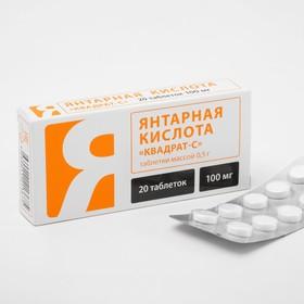 Янтарная кислота, 20 таблеток в индивидуальной упаковке