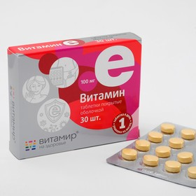 Витамин Е  ВИТАМИР ® 500 мг, таблетки покрытые пленочной оболочкой, 30 штук