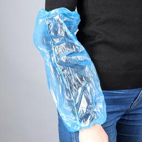 Нарукавник полиэтиленовый 40×22 см, 16 мкм, цвет синий Ош