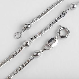 Цепь 'Эйфория' панцирное плетение с бусинами, 45см, цвет серебро Ош