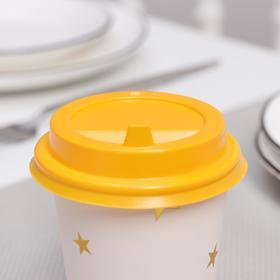 Крышка на стакан с носиком, 8 см, цвет жёлтый Ош