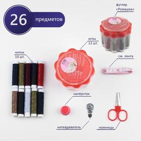 Набор для шитья «Ромашка», 6,5 × 7,5 см, в пластиковом стакане, цвет МИКС Ош