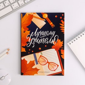 Ежедневник в тонкой обложке 'Лучшему учителю синий' А5, 80 листов Ош