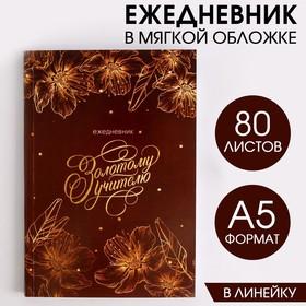 Ежедневник в тонкой обложке 'Золотому учителю бордо' А5, 80 листов Ош